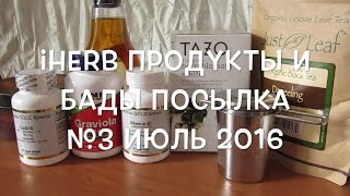 iHerb Продукты БАДы Шоколад Гравиолла Чай Агава. Посылка №3 за июль 2016(, 2016-07-29T12:09:32.000Z)
