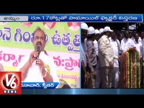 T Ministers Launches Palm oil Factory In Aswaraopeta | Khammam | V6 News