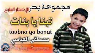 """أناشيد إسلامية """" مجموعة بدر2018  الإصدار 7 في نشيد تبنا يا بنات  """""""
