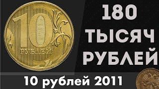 Редкие Монеты #5. 10 рублей 2011 за 180 ТЫСЯЧ РУБЛЕЙ
