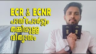 ECR & ECNR Passport Difference, Malayalam 2019