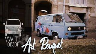 Обзор VW T3. Art Bouquet