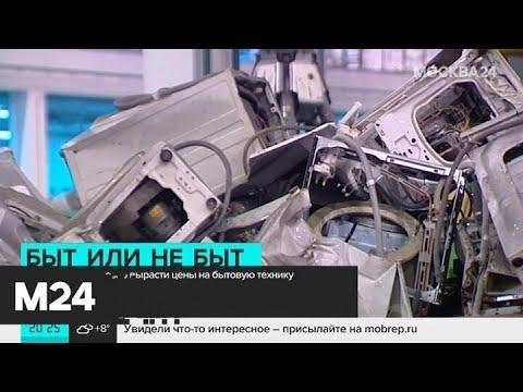 В России может подорожать бытовая техника - Москва 24