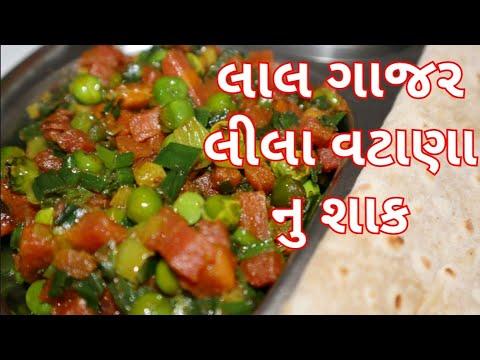 લાલ ગાજર લીલા વટાણા નુ શાક/ Shiyada na Gajar Lila Vatana nu Shaak/ Gujarati Khana