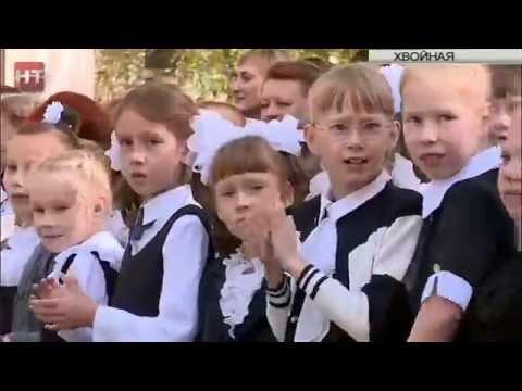 новгородская область пос хвойная знакомства