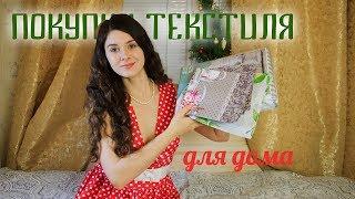 Какая ткань для постельного белья лучше? Покупки текстиля для дома Ивановский трикотаж