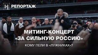 «Мы сделаем ЭТО!» Митинг-концерт Путина в Лужниках