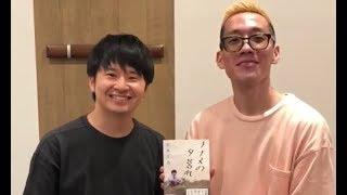 ゴンゴール氏原 / #そのスイッチをONに feat.オードリー若林 (Produced by Yuto.com™)