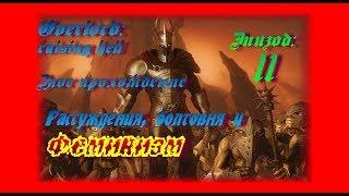 overlord Raising Hell. Злое Прохождение 11 - Бездна Небесной Обители и Рассуждения