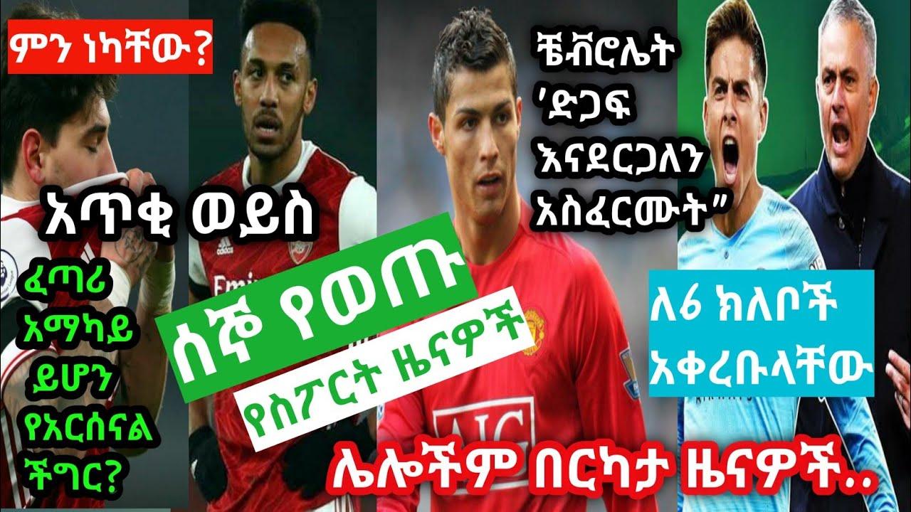 ሰኞ ህዳር 28/2013ዓ.ም የወጡ አጫጭር የስፖርት ዜናዎች | Ethiopian sport news 07, Dec 2020