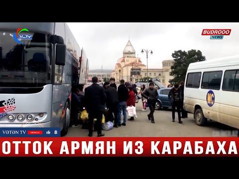 Армяне массово бегут  из Карабаха