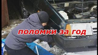 ВАЗ 2109 за 50 тысяч рублей. Поломки за год.