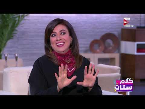 كلام ستات - لقاء خاص مع الفنانة نشوى مصطفى في كلام ستات في يوم الأم