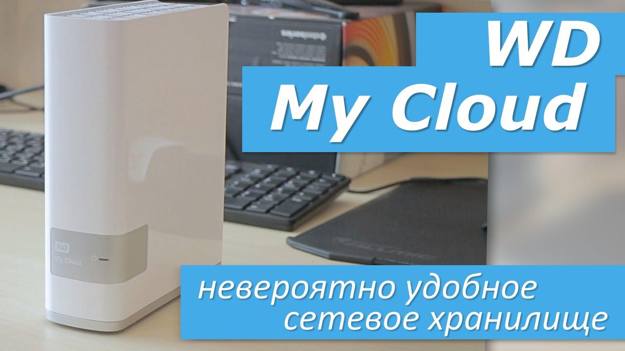 WD My Cloud - удобное сетевое хранилище