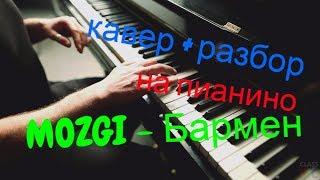 Братишка бармен - обучающий урок на пианино для новичков