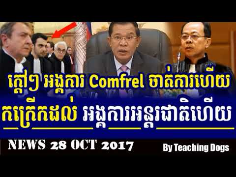 Cambodia News: Today RFI Radio France International Khmer Night Saturday 10/28/2017