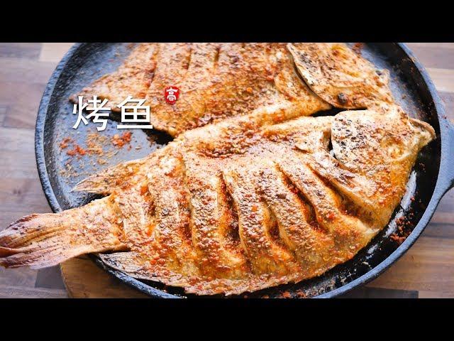 烤鱼  BBQ Fish 从鱼背开鱼的方法和步骤