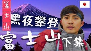 富士山登頂全紀錄(下集)-夜攀富士山之大雨的洗禮[微電影]