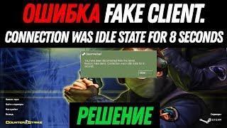 Решение ошибки Fake client. Connection was idle state в CS 1.6