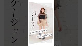 高橋愛によるヘザーのWEBメディアHeather diaryスペシャル連載がスタート!同時にコーディネート動画も公開♡最終回のVol.8はフォーマルなシーンに...
