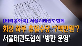 회장 하루 휴일수당이 7백만 원?…서울태권도협회 방만 …