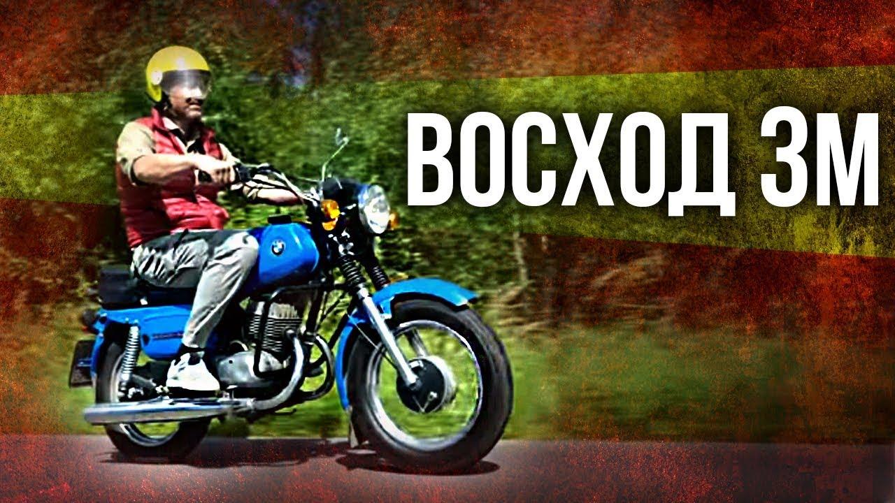 Мотоцикл ВОСХОД 3М обзор | Советский Автопром Мотоциклы СССР | Иван Зенкевич Про автомобили
