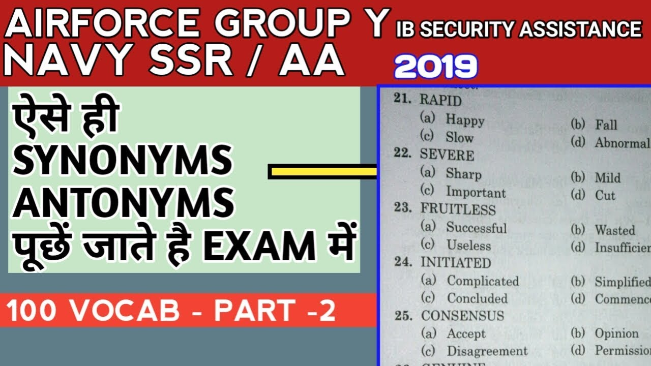SYNONYM ANTONYM FOR AIRFORCE GROUP Y NAVY SSR AA IB SECURITY ASSISTANCE  ANTONYM part 2