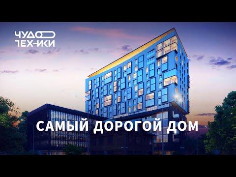 Самый дорогой жилой дом в России