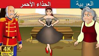 الحذاء الأحمر | قصص اطفال | قصص عربية | قصص قبل النوم | حكايات اطفال | Arabian Fairy Tales