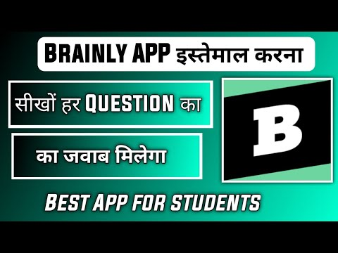 how-to-use-brainly-app-|-brainly-app-kaise-chalaye-|-brainly-app