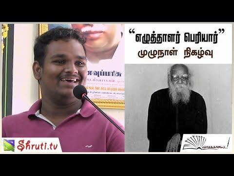 Suriya Moorthy | சூரியமூர்த்தி | பெண்ணியம் | எழுத்தாளர் பெரியார் | வாசகசாலை