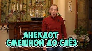 Смешные до слёз анекдоты! Одесский анекдот дня!