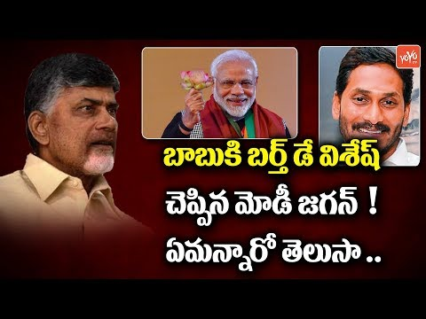 PM Narendra Modi and YS Jagan Greet Nara Chandrababu Naidu on Birthday   YOYO TV