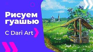 ВИДЕО УРОК\TUTORIAL Рисуем гуашью летний деревенский пейзаж с сиренью и колодцем! #Dari_Art