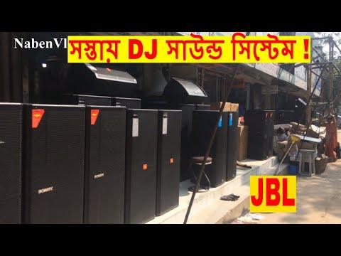 Wholesale DJ SPEAKER Market In Bd | JBL Speakers in Cheap Price In Bd | Dhaka