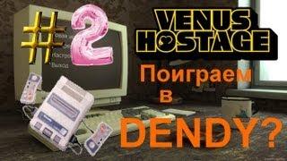Venus Hostage - ПОИГРАЕМ В ДЕНДИ!!! #2