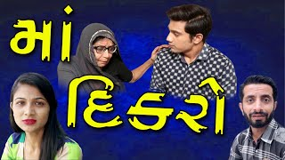 Maa Dikro   Maa Dikaro   Natak   Gujarati Short Film