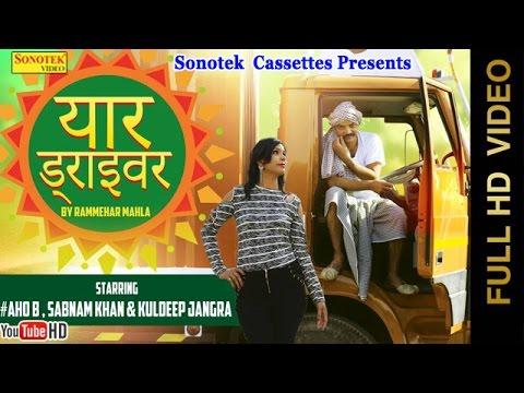 Yaar Driver || Rammehar Mehla | AHO B | Sabnam Khan || Latest Haryanvi Song 2017 | Sonotek