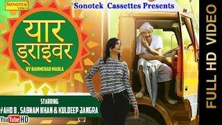 Yaar driver || rammehar mehla, aho b, sabnam khan || latest haryanvi new song 2017 | sonotek