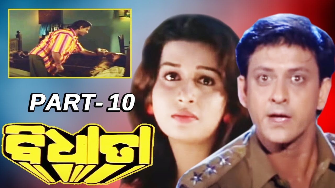 Bidhata-ବିଧାତା Odia Movie Part-10/12 | Siddhanta Mahapatra | Latest Odia Movies | OCC