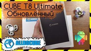 ✅ Обновлённый Cube T8 Ultimate - ALLDOCUBE / Что в нём поменялось?