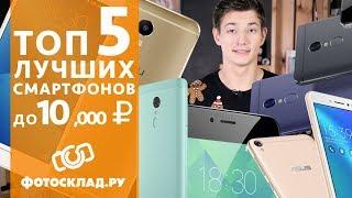 видео Лучшие смартфоны 2018 до 10000 рублей: цена/качество