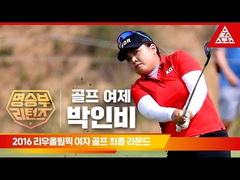 2016 리우 올림픽 여자 골프 최종라운드ㅣ박인비 [명승부리턴즈]