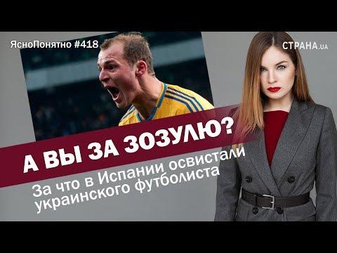 А вы за Зозулю? За что в Испании освистали украинского футболиста | #418 By Олеся Медведева