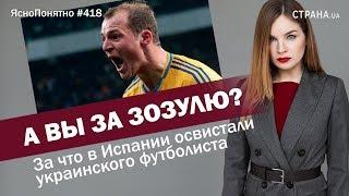 А вы за Зозулю За что в Испании освистали украинского футболиста 418 by Олеся Медведева