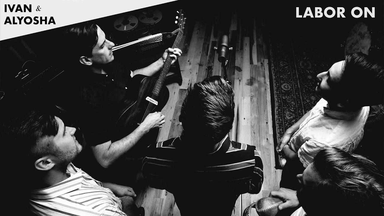 "Ivan & Alyosha ""Labor On"" [audio]"