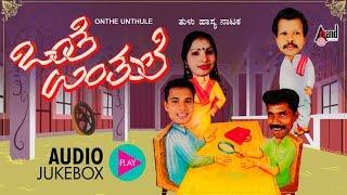 Download Lagu Onte Untule | Tulu Comedy Drama Juke Box | Naveen.D.Padil | Dayananda.K, Vijayakumar.K.B MP3