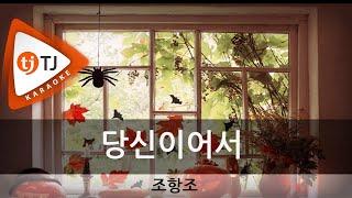 [TJ노래방] 당신이어서 - 조항조(Cho, Hang-Jo) / TJ Karaoke