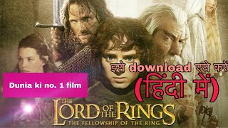 All parts (The Lord of the Rings) tutorial how to download Hollywood movies in hindi - 2020 movies