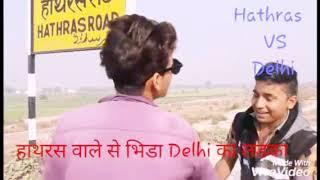 Hathras junction vs Delhi